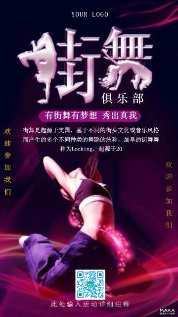 紫色街舞俱乐部深色简约清新自然海报模板