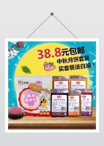 月饼馅料百货零售食品促销简约清新电商商品主图