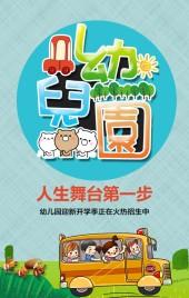 幼儿园招生宣传H5模板清新卡通手绘风