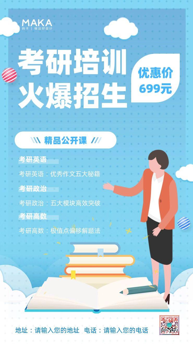 蓝色卡通风教育行业考研培训培训班招生宣传推广海报