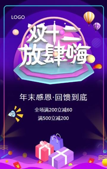 紫色时尚炫酷双十二商家促销宣传H5