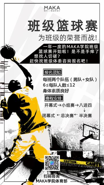 黑色高端大气班级篮球赛手机宣传海报