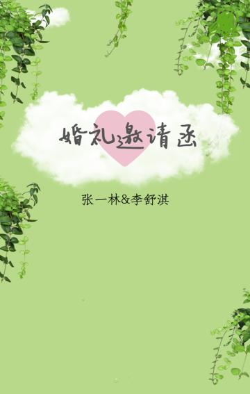 婚礼邀请函婚庆清新唯美简约果绿