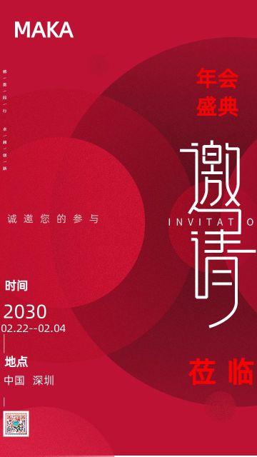 红色简约扁平设计年会邀请函手机海报