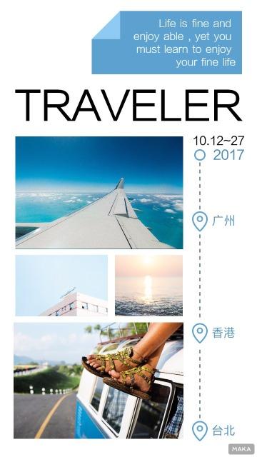 旅游路线/旅行社宣传/照片图集/招募同伴/企业个人通用/简约