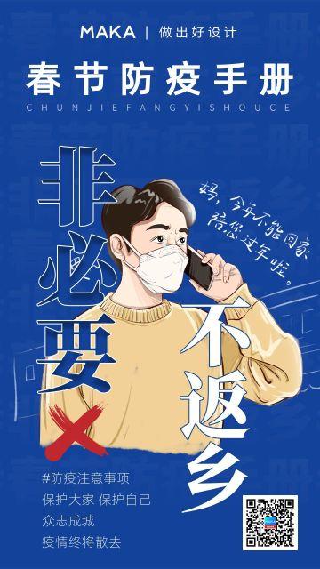 蓝色简约卡通风格疫情防控非必要不返乡公益宣传手机海报
