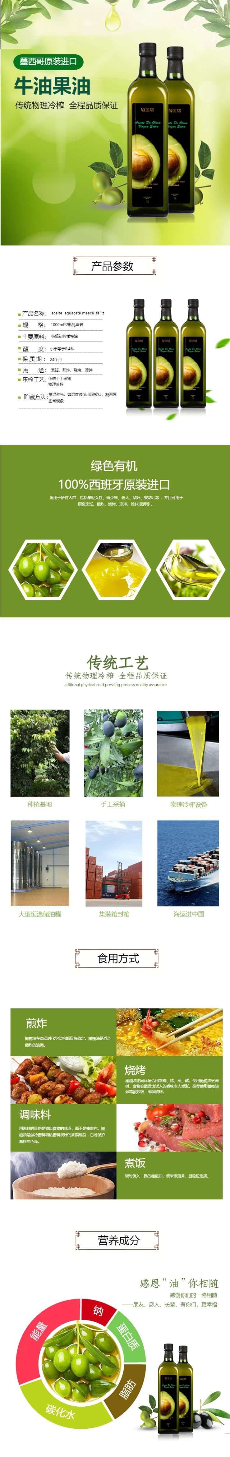 清新自然百货零售粮油副食牛油果油促销电商详情页