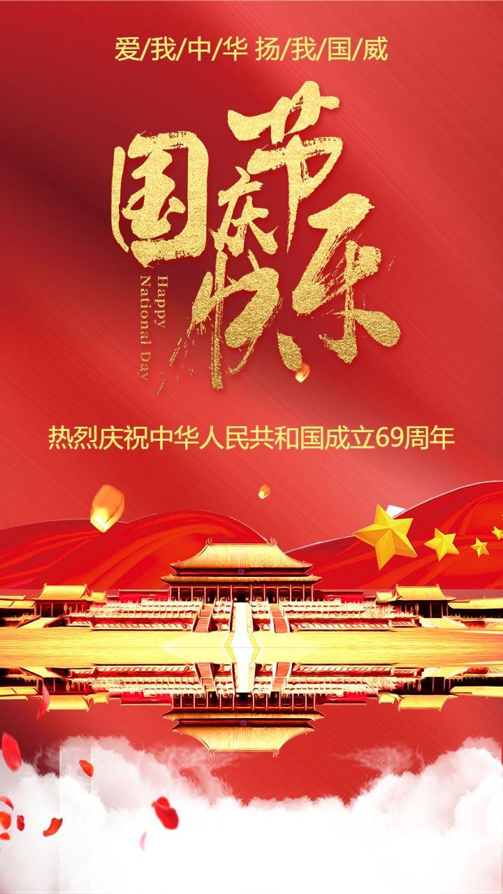 大气中国风国庆节贺卡祝福语