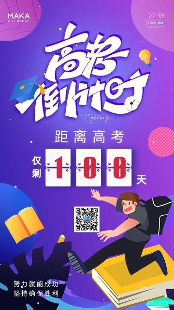 紫色炫彩风格高考加油倒计时宣传手机海报