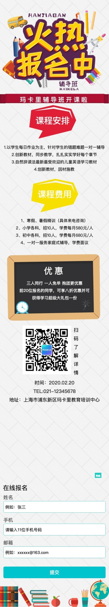 清新简约招生培训单页宣传活动推广