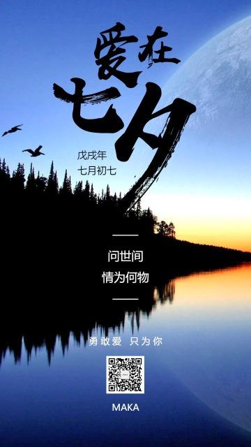 七夕浪漫情缘七夕节月球