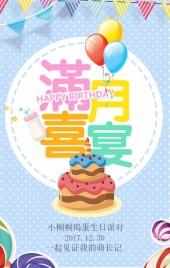 可爱萌娃生日创意相册多彩生日宴满月邀请函