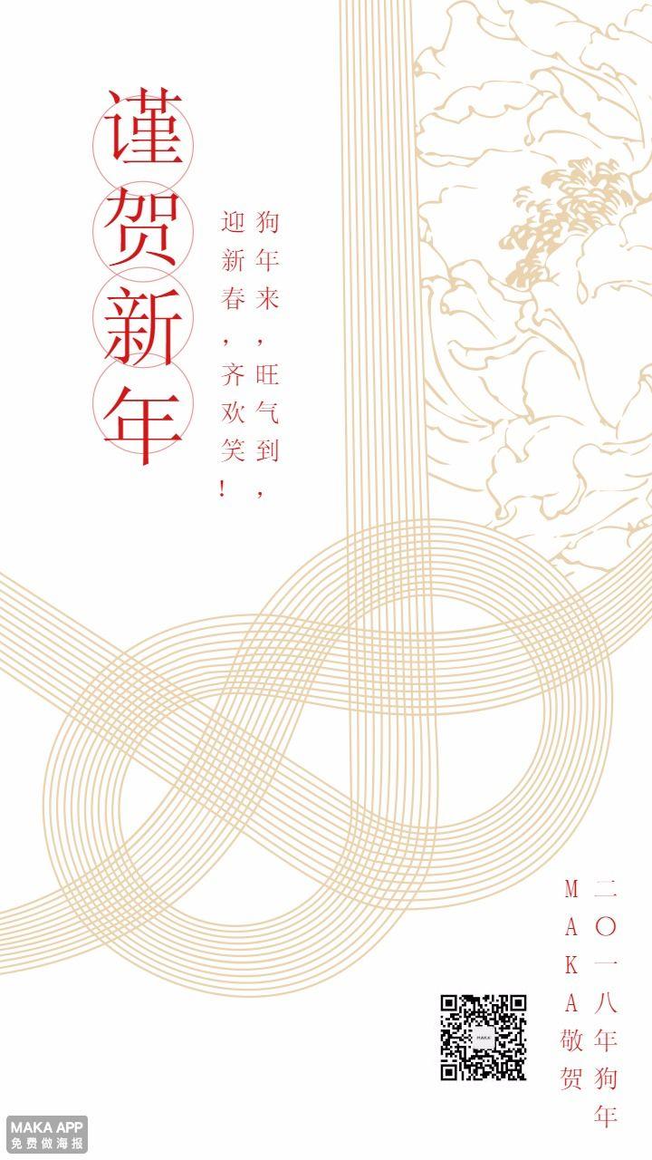 春节谨贺新年祝福贺卡中式金色牡丹中国结海报