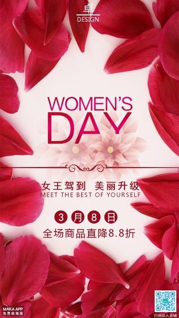 女神节促销通用/清新浪漫/38三八女生节妇女节