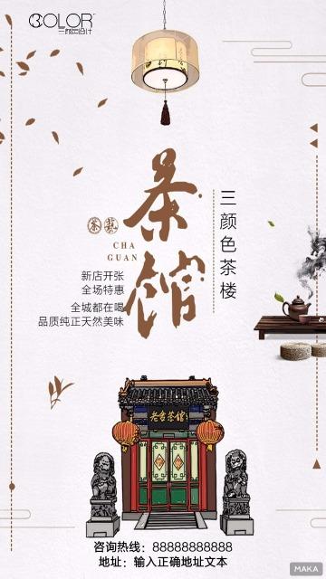 茶楼茶馆茶叶宣传宣传