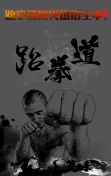跆拳道招生