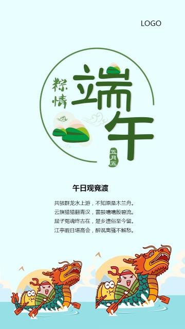端午节祝福问候简约龙舟节活动广告