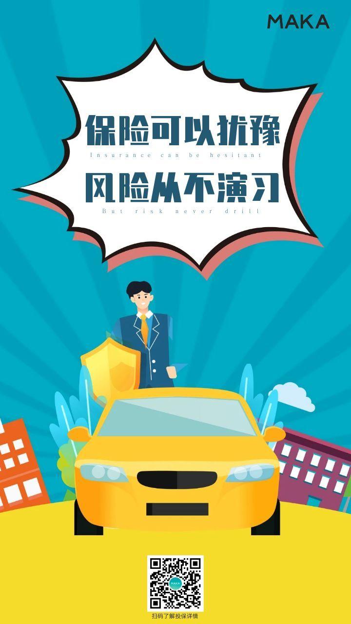 插画场景保险概念蓝色手绘宣传推广海报