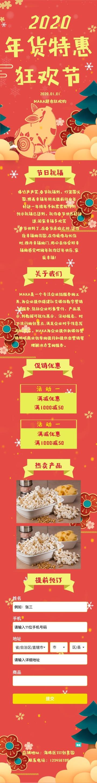 中国风古风百货零售超市春节年货促销推广介绍单页