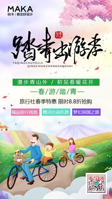 卡通漫画风清明节踏青春游宣传海报