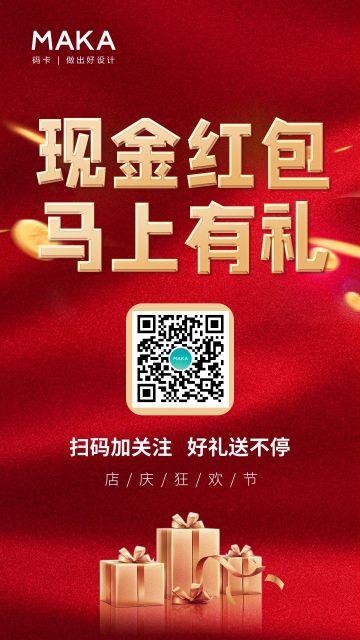 扫码领礼品领红包店庆促销海报-1