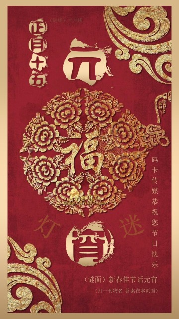 元宵节灯谜贺卡,祝福 卡。新中式风格,红金色系。喜庆吉祥,热闹。