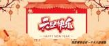 元旦贺卡新年快乐新春祝福海报2020节日宣传促销推广送祝福 公众号封面首图