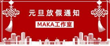 元旦、过年中国风放假通知公众号封面头图