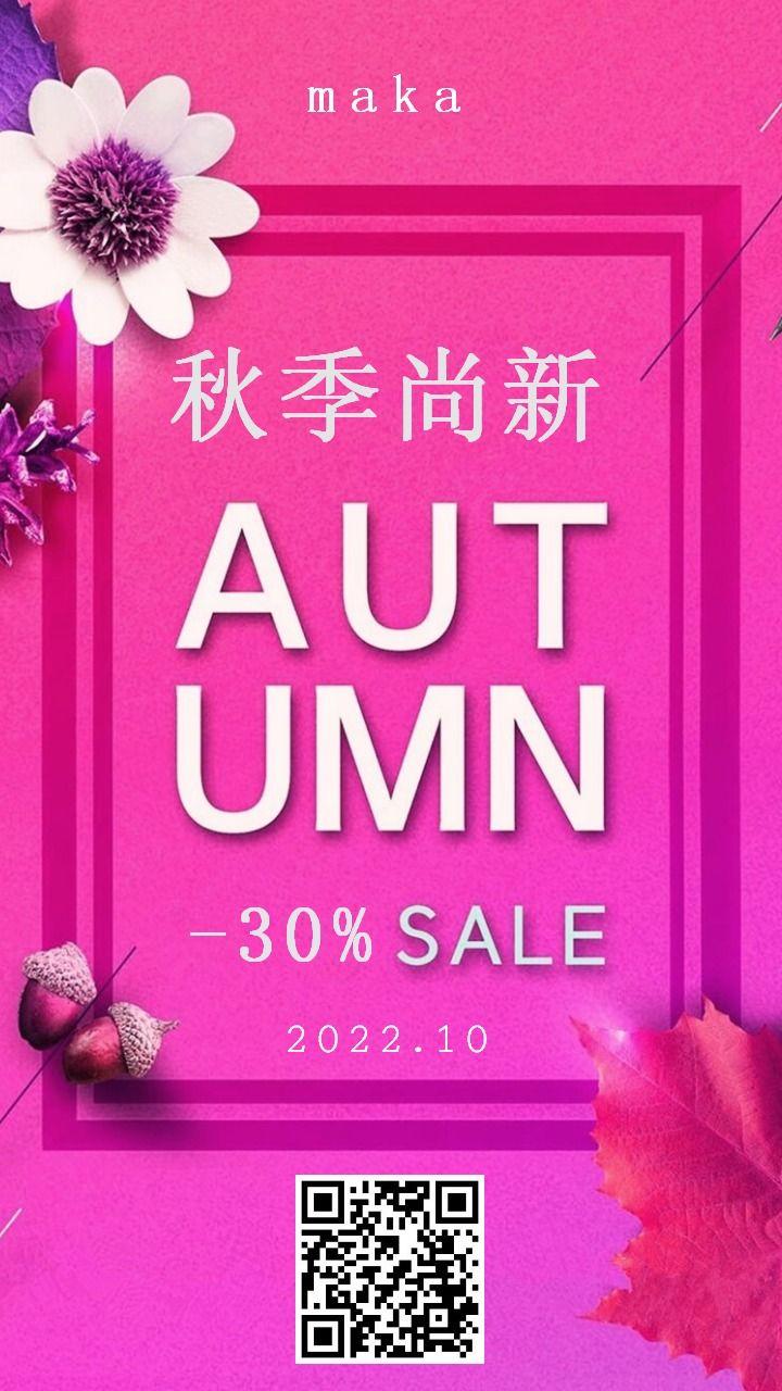 秋季上新新品上市优惠打折促销活动宣传推广-浅浅设计