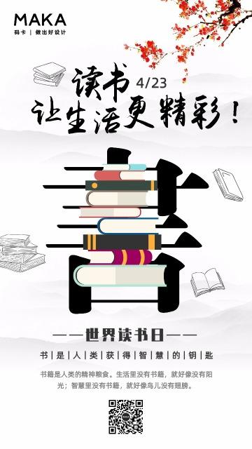 灰色简约世界读书日宣传手机海报模板