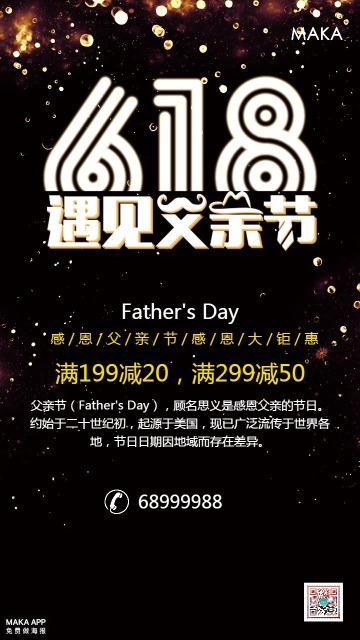 黑金父亲节 节日活动促销打折宣传通用创意海报 朋友圈二维码贺卡