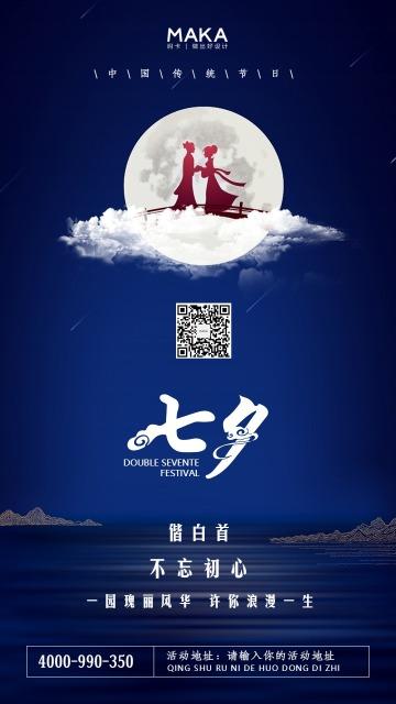 中国风唯美浪漫建材/地产/金融/七夕优惠促销宣传海报