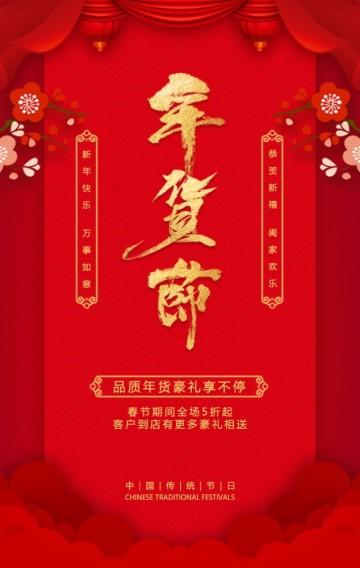 大红春节祝福贺卡年终促销春节商家活动促销年货盛宴