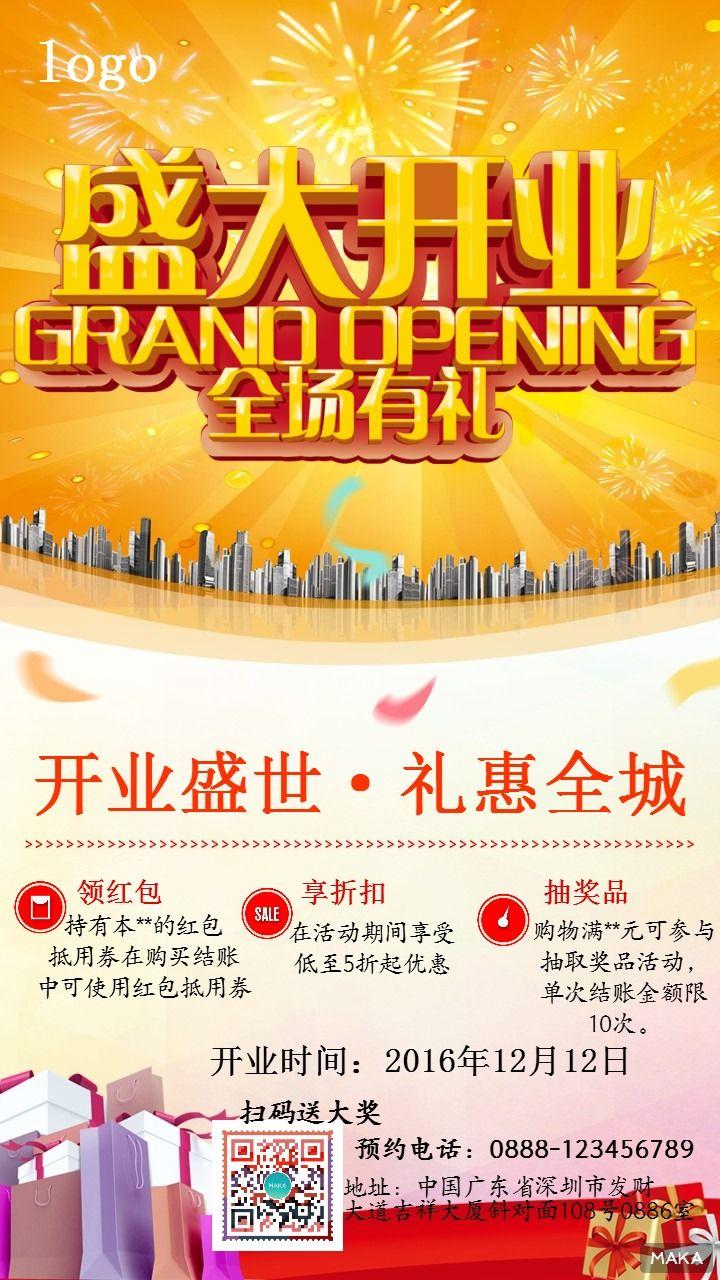 开业盛世,礼惠全城开业宣传活动海报设计