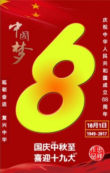 红色中国风庆祝中华人民共和国成立68周年H5