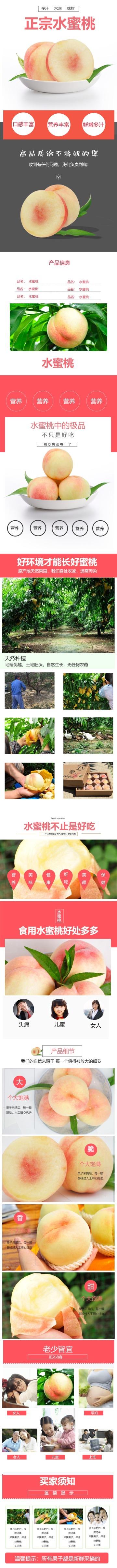 清新简约百货零售生鲜水果水蜜桃促销电商商品详情页