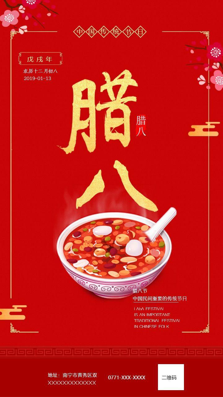 腊八节中国传统节日