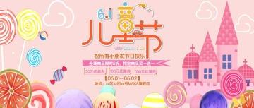 卡通手绘粉色六一儿童节品促销活动活动宣传微信公众号封面--头条