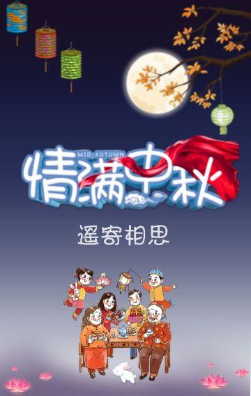 蓝色卡通中秋节祝福H5