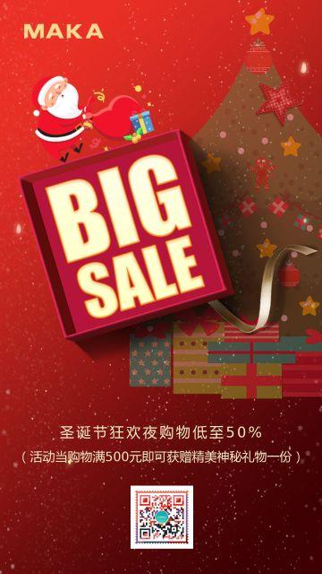 红色礼盒圣诞节促销宣传海报