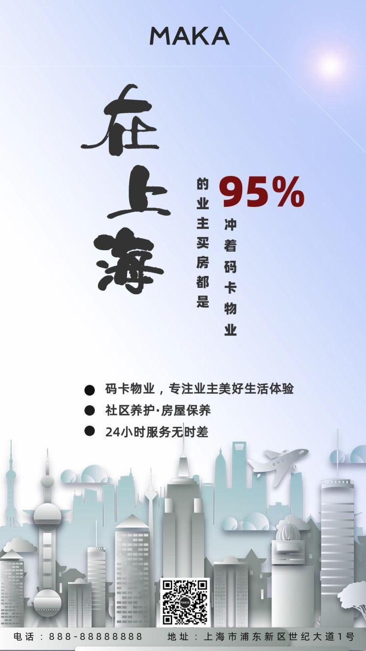 房地产物业简约清爽宣传手机海报