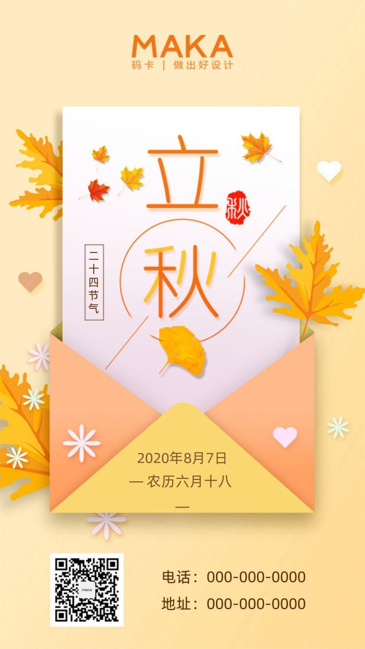 立秋二十四节气创意海报节日贺卡祝福 中国传统习俗