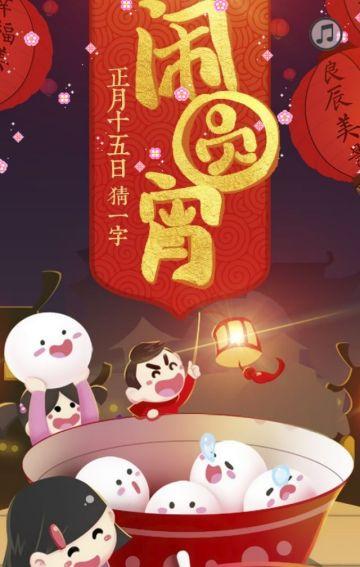 元宵节祝福贺卡通用版