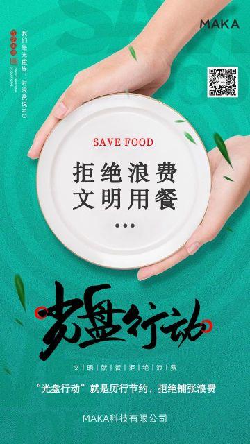 绿色简约光盘行动公益宣传海报