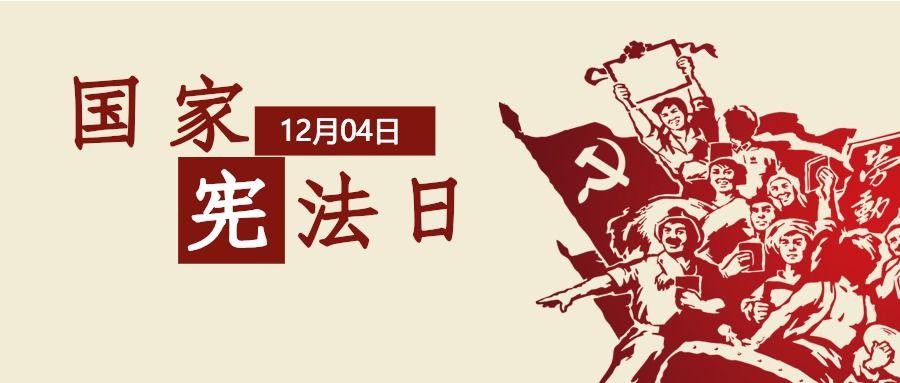 红色印象国家宪法日12月04日微信封面