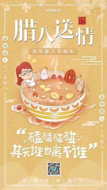 黄色手绘喜庆腊八节节日促销宣传海报