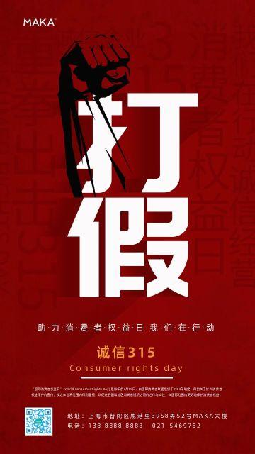 红色时尚315消费者权益日打假海报