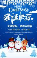 蓝色简约圣诞节商家促销活动动态H5模板