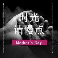 黑色炫酷感恩母亲节512公众号次条