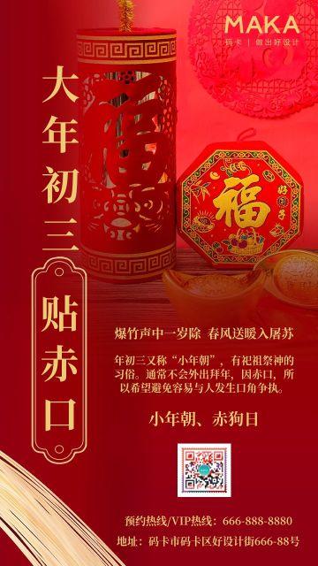 2021牛年红色中国风新年习俗宣传系列海报